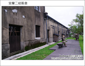 2011.10.16 宜蘭二結穀倉:DSC_8155.JPG