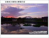 宜蘭真水蘭陽白鷺鷥民宿:DSC_5680.JPG