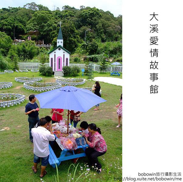 2008.07.13 愛情故事館:DSCF1099.JPG