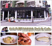 台北內湖TiMAMA Deli & Cafe :封面.jpg
