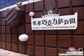 新北市淡水世界巧克力夢公園:DSC_3968.JPG