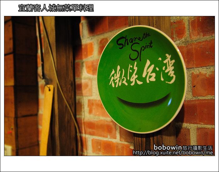 2011.08.19 宜蘭客人城無菜單料理:DSC_1444.JPG