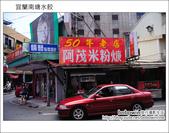 2011.08.20 宜蘭南塘水餃:DSC_1814.JPG