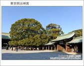 日本東京之旅 Day3 part5 東京原宿明治神宮:DSC_0047.JPG