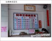 2013.01.25 台南連德堂餅舖&無名豆花:DSC_9058.JPG