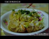 2009.08.22 玉里橋頭臭豆腐:DSCF7247.JPG