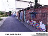 北崙村青蛙童話故事村:DSC_3821.JPG
