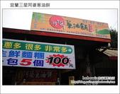 2012.02.11 宜蘭三星阿婆蔥油餅&何家蔥餡餅:DSC_4961.JPG
