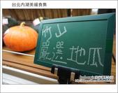 2012.05.01 台北內湖美福食集:DSC01331.JPG