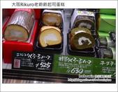 大阪 りくろ(Rikuro) 老爺爺起司蛋糕~~簡單美味的幸福甜點 - :DSC_6665.JPG