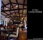 [景觀餐廳]  新竹寶山沙湖瀝藝術村:DSCF2972.JPG