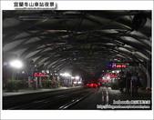 宜蘭冬山車站夜景與日景:DSC_0218.JPG