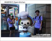 2011.08.06 高雄夢時代Open將餐廳:DSC_9764.JPG