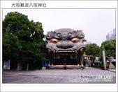 Day2 Part1 大阪難波八阪神社:DSC_7071.JPG