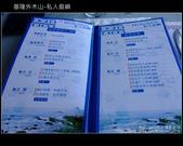2009.10.17 基隆外木山私人島嶼:DSCF0663.JPG