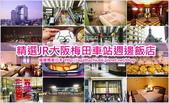 大阪梅田飯店:01.jpg