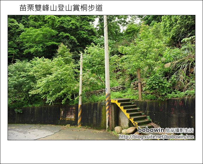 2012.04.29 苗栗雙峰山登山步道:DSC_2035.JPG