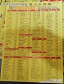 2012.03.25 台北東區祥發茶餐廳:DSC_7625.JPG