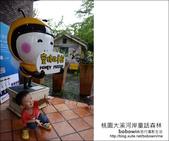 2012.08.26 桃園大溪河岸童話森林:DSC_0297.JPG