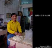 [ 宜蘭好吃 ] 宜蘭一品香牛肉麵:DSCF5344.JPG