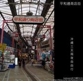 [ 日本 ] 沖繩自由行part1---首里城&輕軌電車:DSCF2726.JPG
