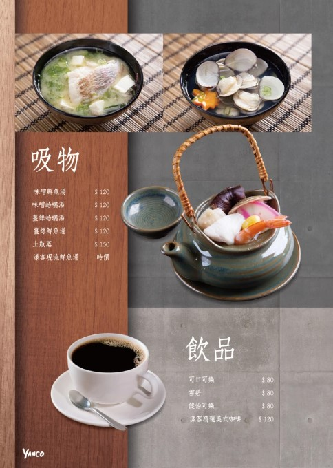 台北內湖漾客日式料理:07.jpg