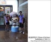2011.08.06 高雄夢時代Open將餐廳:DSC_9767.JPG