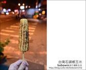 2013.01.25台南 鄭記蔥肉餅、集品蝦仁飯、石頭鄉玉米:DSC_9587.JPG