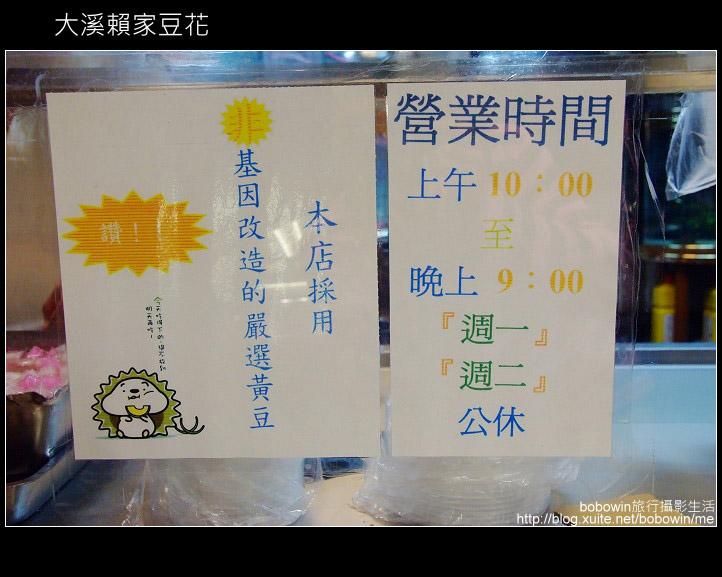 [ 美食 ] 桃園大溪賴家祖傳豆花:DSCF8120.JPG