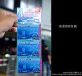[ 遊記 ] 港澳自由行day4 美新茶餐廳-->海港城-->香港站預辦登機-->東湧東薈茗城店倉-:DSCF9360.JPG