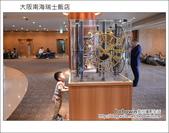 大阪南海瑞士飯店 Swissotel Nankai Osaka:DSC_6566.JPG