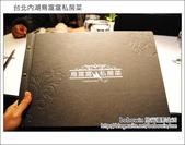 台北內湖鳥窩窩私房菜:DSC_4557.JPG