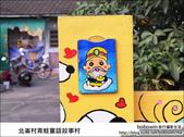 北崙村青蛙童話故事村:DSC_3826.JPG