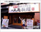 大阪丸龜製麵千日前店:DSC_6618.JPG