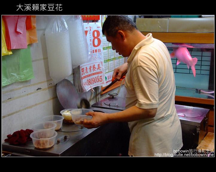 [ 美食 ] 桃園大溪賴家祖傳豆花:DSCF8125.JPG