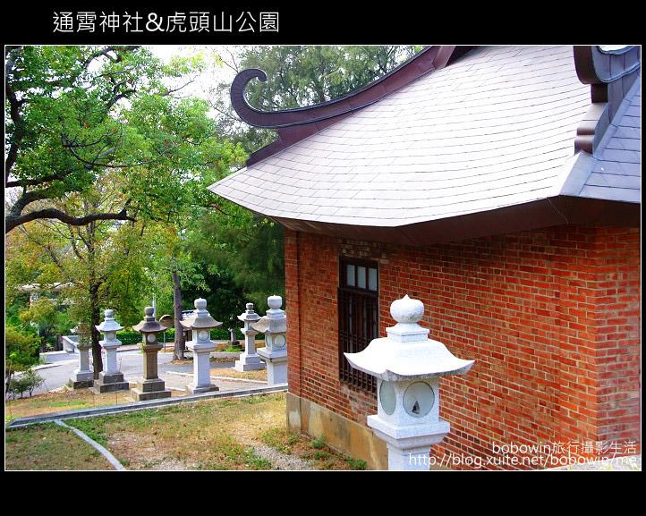 2009.11.07 通霄神社&虎頭山公園:DSCF1224.JPG