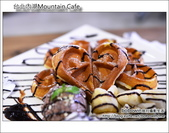 台北內湖Mountain人文設計咖啡:DSC_6906.JPG
