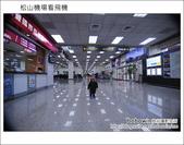 2012.03.25 松山機場看飛機:DSC_7527.JPG