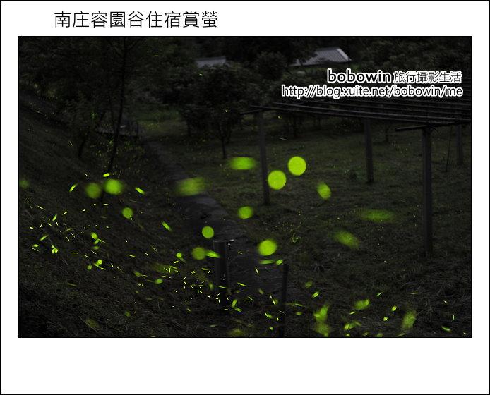 2012.04.27 容園谷住宿賞螢:DSC_1694.JPG