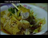 2009.08.22 玉里橋頭臭豆腐:DSCF7250.JPG