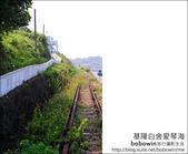 2011.09.03 基隆白舍愛琴海:DSC_2191.JPG