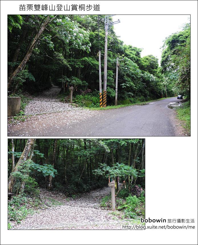 2012.04.29 苗栗雙峰山登山步道:DSC_1855.JPG