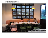 2012.04.29 中壢Hana coffee:DSC_2328.JPG