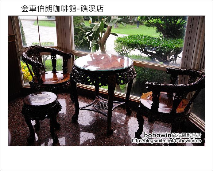 2011.10.17 金車伯朗咖啡館-礁溪店:DSC_8989.JPG