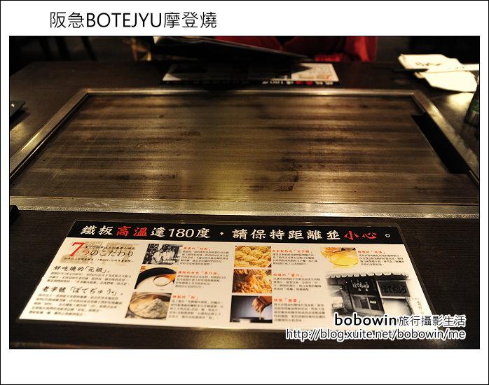 2012.10.01 阪急BOTEJYU摩登燒:DSC_5082.JPG
