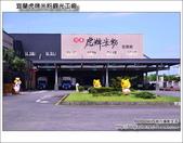 宜蘭虎牌米粉觀光工廠:DSC_9808.JPG