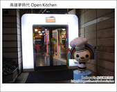 2011.08.06 高雄夢時代Open將餐廳:DSC_9773.JPG