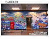 2012.03.25 松山機場看飛機:DSC_7528.JPG