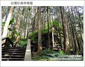2011.05.14台灣杉森林棧道 文史館 天主堂:DSC_8327.JPG