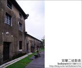 2011.10.16 宜蘭二結穀倉:DSC_8156.JPG